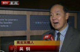 BTV新闻《前尘影事》展现170年前最早中国影像