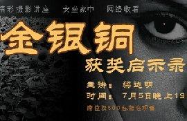 摄影讲座《金银铜获奖启示录》主讲梁达明
