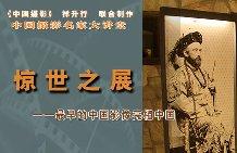 大讲堂《惊世之展——最早的中国影像亮相中国》吴钢主讲