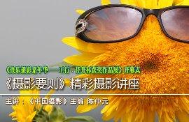 讲座《摄影要则》陈仲元主讲,快乐摄影嘉年华